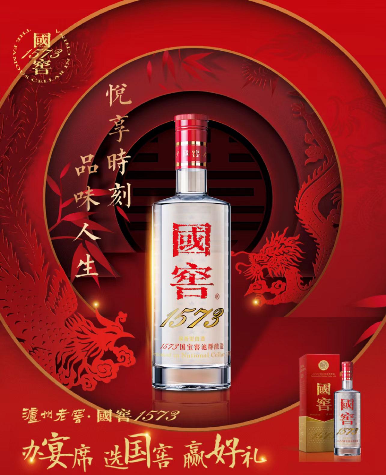 青�u客喜�硐蹭�-��酒糖�9�-�o州老窖-��窖1573-2021年度52度�典�b宴席政策(青�u)